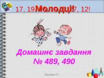 Домашнє завдання № 489, 490 Молодці! 17, 19, 16, 19, 6, 27, 12! * Вороніна Є....