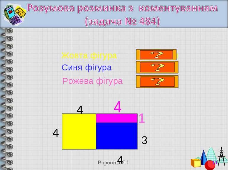 Жовта фігура S = 16 см Синя фігура S = 12 cм Рожева фігура S = 4 см * Воронін...