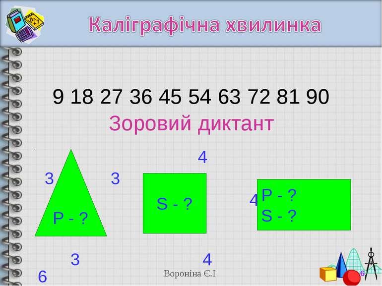 9 18 27 36 45 54 63 72 81 90 Зоровий диктант 4 3 3 4 4 2 3 4 6 Р - ? S - ? Р ...