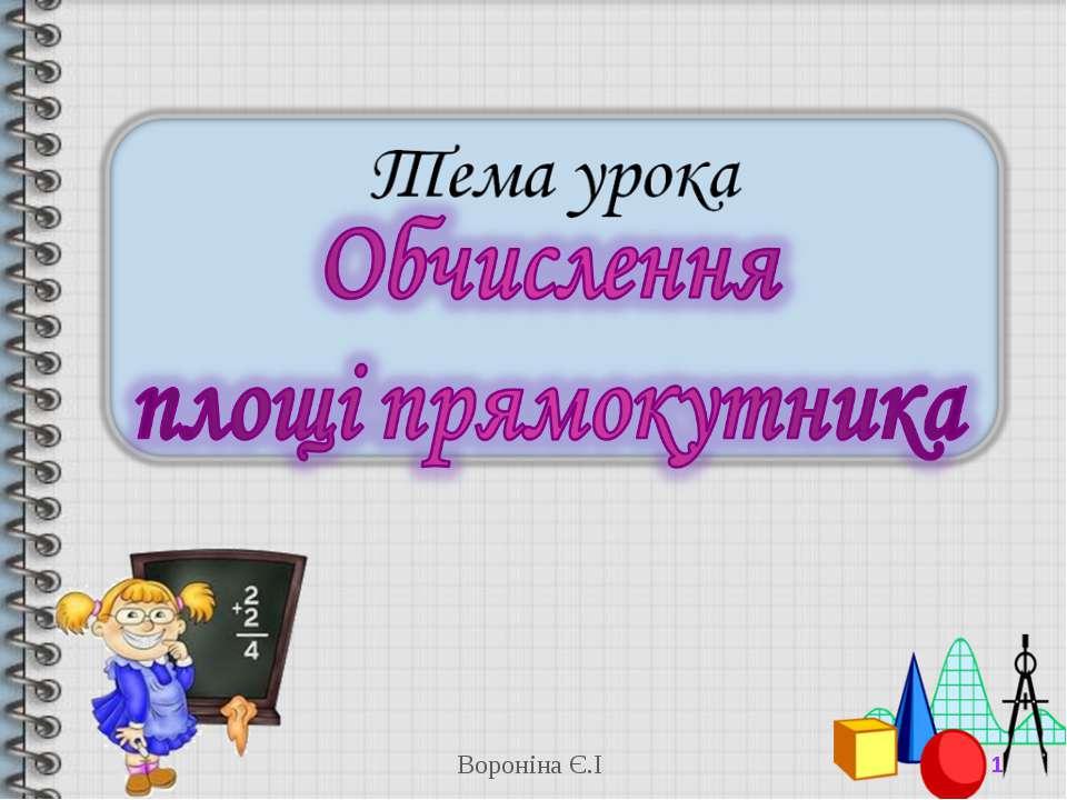 * Вороніна Є.І