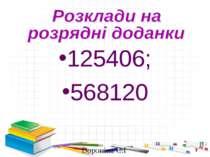 125406; 568120 * Вороніна Є.І Вороніна Є.І