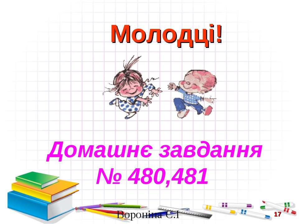 Молодці! Домашнє завдання № 480,481 * Вороніна Є.І Вороніна Є.І