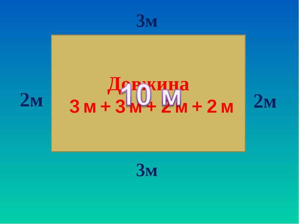 Довжина 3 м + 3 м + 2 м + 2 м 3м 2м 2м 3м