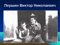 Першин Виктор Николаевич