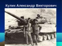 Кулик Александр Викторович