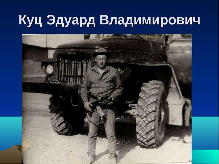 Куц Эдуард Владимирович
