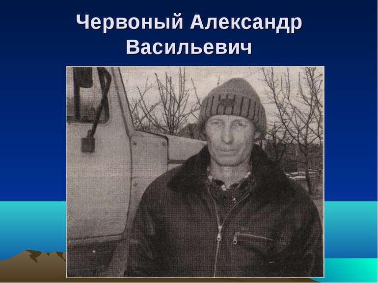 Червоный Александр Васильевич