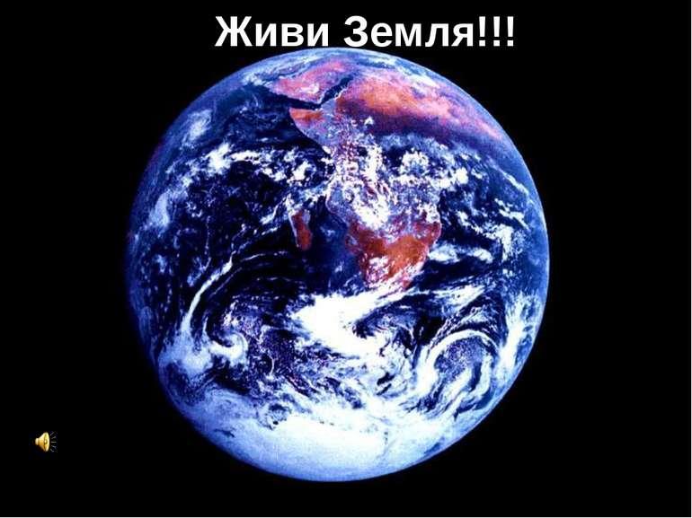 Живи Земля!!!