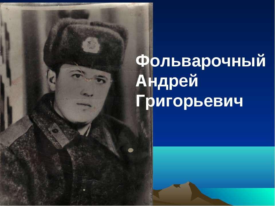 Фольварочный Андрей Григорьевич