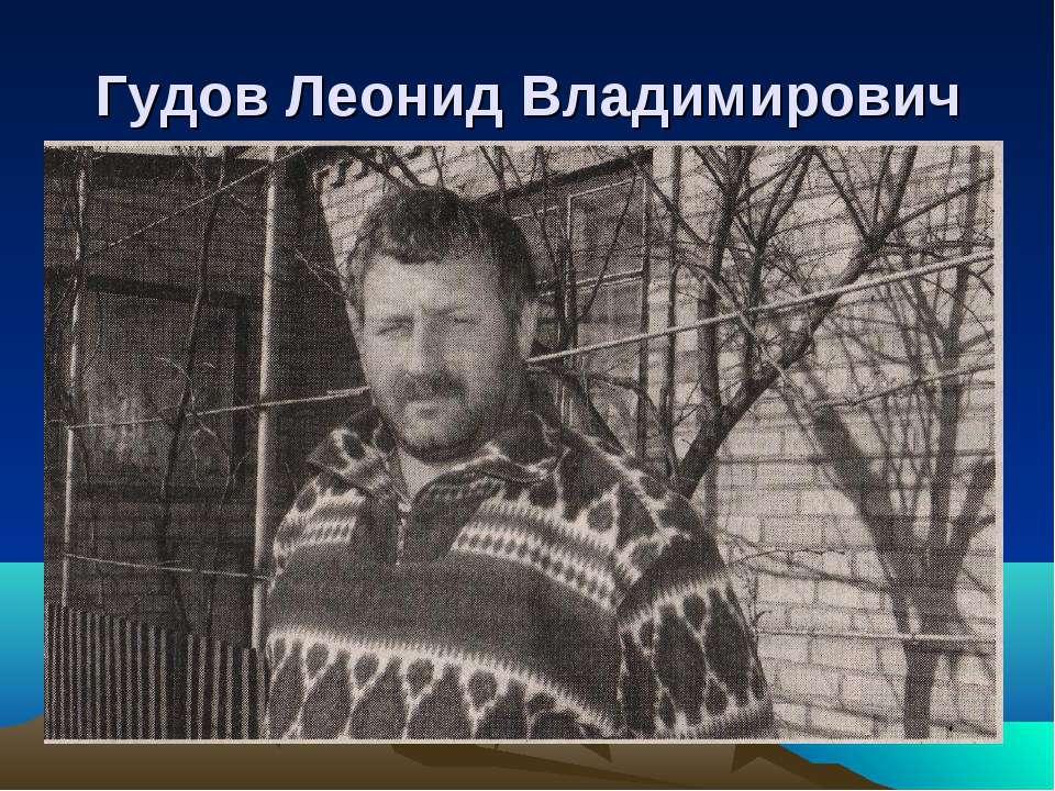 Гудов Леонид Владимирович