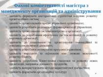 Фахові компетентності магістра з менеджменту організацій та адміністрування з...