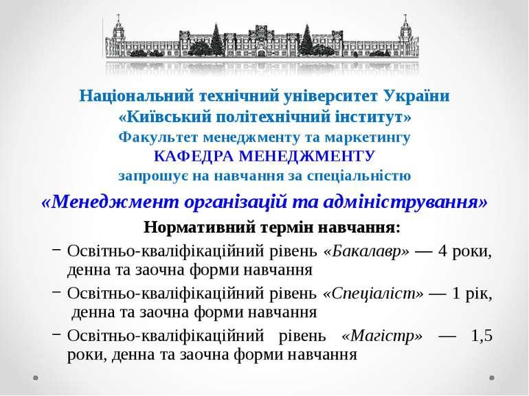 Національний технічний університет України «Київський політехнічний інститут»...