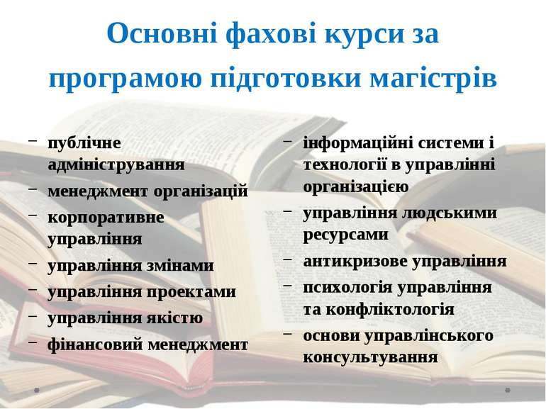 Основні фахові курси за програмою підготовки магістрів інформаційні системи і...