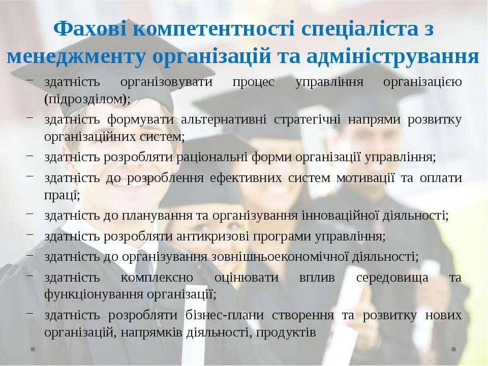 Фахові компетентності спеціаліста з менеджменту організацій та адмініструванн...