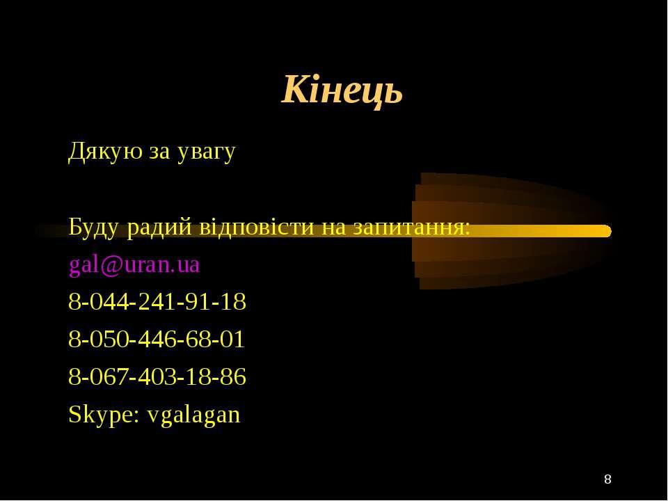Кінець Дякую за увагу Буду радий відповісти на запитання: gal@uran.ua 8-044-2...
