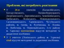 Проблеми, які потребують розв'язання У 26-и вчителів (Балаклійського, Богодух...