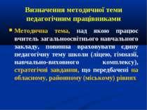 Визначення методичної теми педагогічним працівниками Методична тема, над якою...