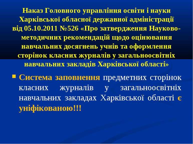 Наказ Головного управління освіти і науки Харківської обласної державної адмі...