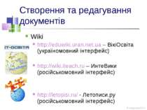 © Андронатій П.І. Створення та редагування документів Wiki http://eduwiki.ura...