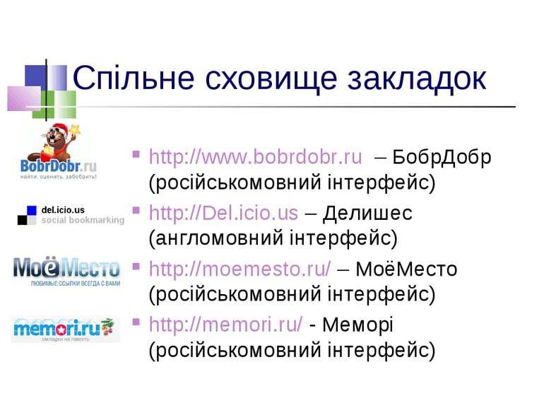 Спільне сховище закладок http://www.bobrdobr.ru – БобрДобр (російськомовний і...