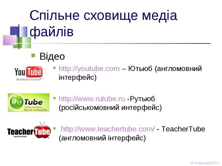 © Андронатій П.І. Спільне сховище медіа файлів Відео http://youtube.com – Ють...