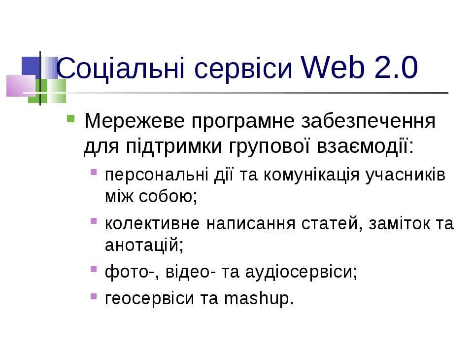 Соціальні сервіси Web 2.0 Мережеве програмне забезпечення для підтримки групо...