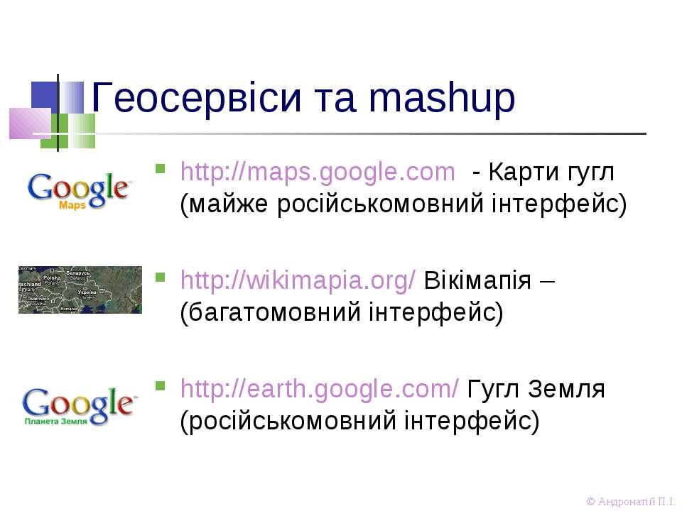 © Андронатій П.І. Геосервіси та mashup http://maps.google.com - Карти гугл (м...