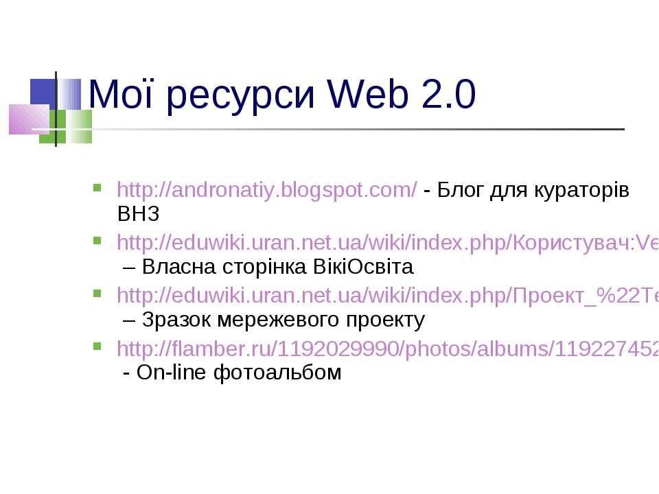 Мої ресурси Web 2.0 http://andronatiy.blogspot.com/ - Блог для кураторів ВНЗ ...