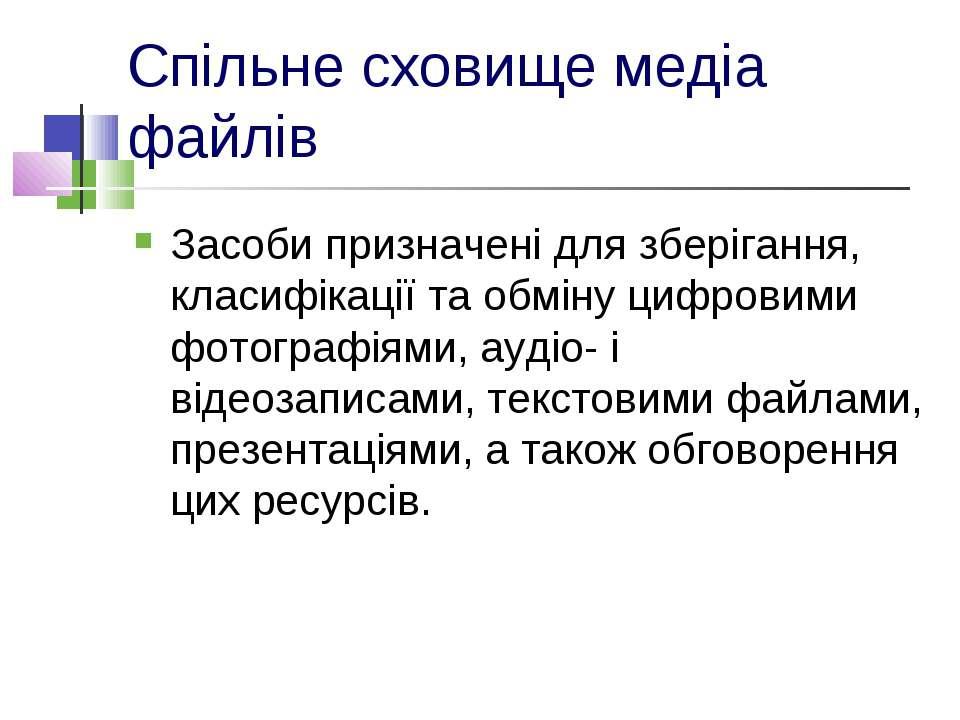 Спільне сховище медіа файлів Засоби призначені для зберігання, класифікації т...