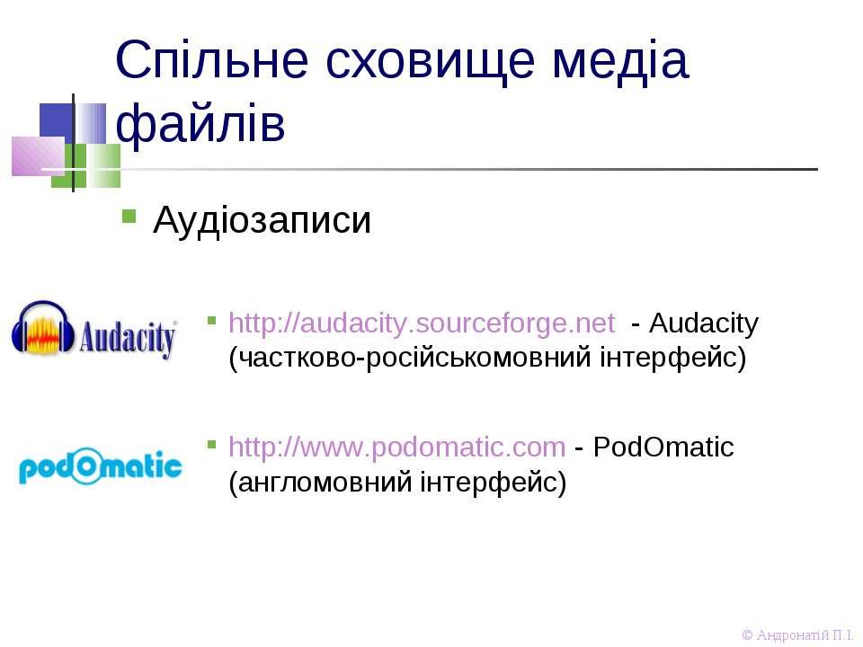 © Андронатій П.І. Спільне сховище медіа файлів Аудіозаписи http://audacity.so...