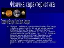Меркурій - найменша планета земної групи. Його радіус становить всього 2439,7...