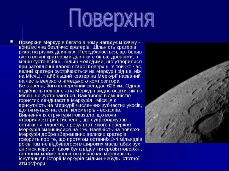 Поверхня Меркурія багато в чому нагадує місячну - вона всіяна безліччю кратер...