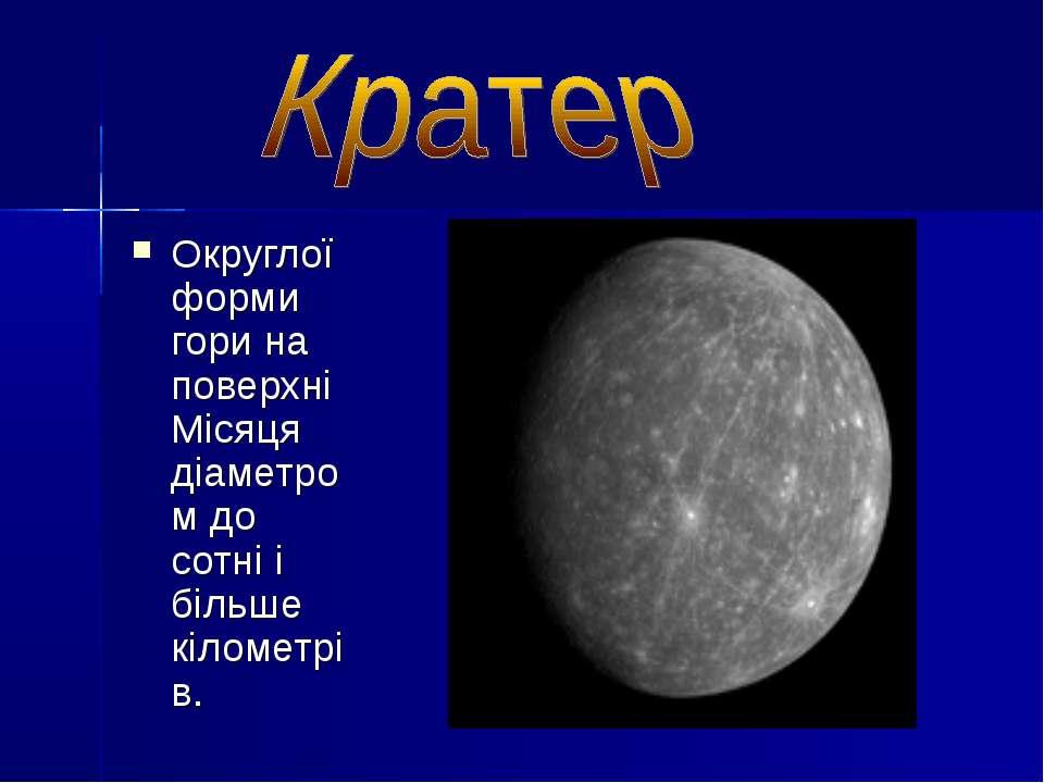 Округлої форми гори на поверхні Місяця діаметром до сотні і більше кілометрів.
