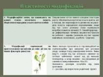 4. Модифікаційні зміни, що виникають на ранніх етапах онтогенезу можуть збері...