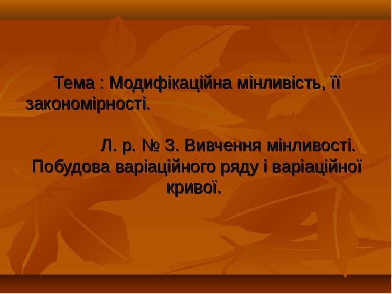 Тема : Модифікаційна мінливість, її закономірності. Л. р. № 3. Вивчення мінли...
