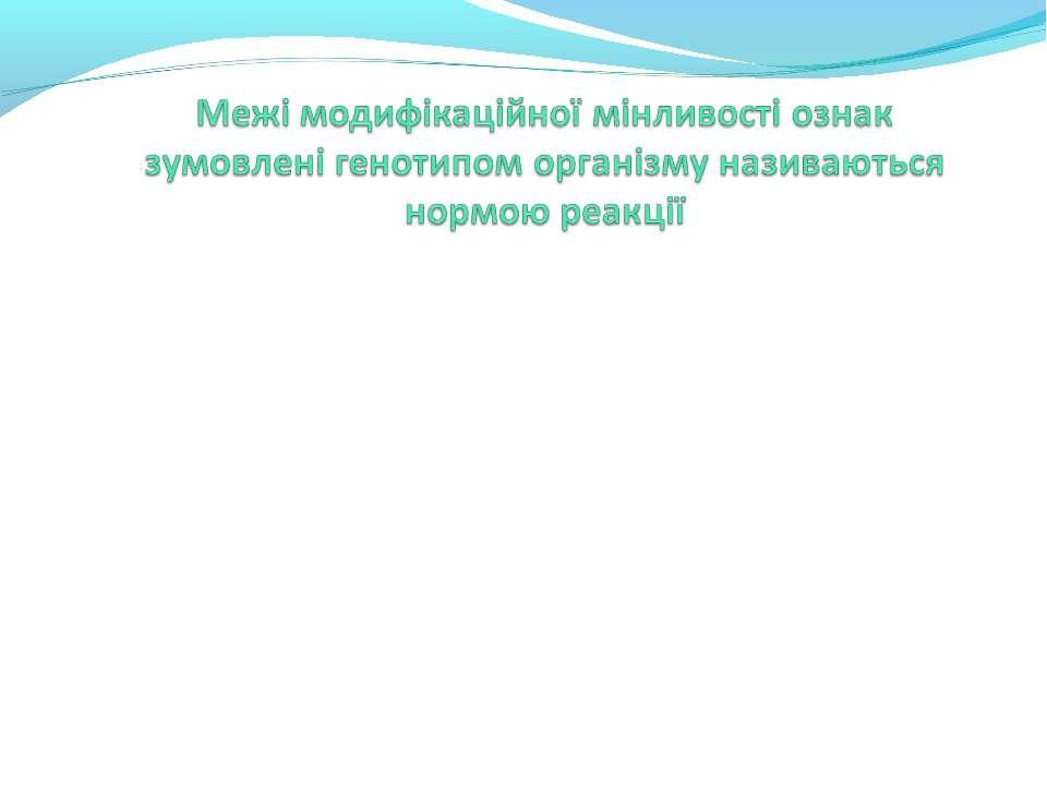 Норма реакції Вузька Широка Стала Масть взаємо- розташування внутрішніх орган...