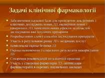 Задачі клінічної фармакології Забезпечення наукової бази для проведення доклі...