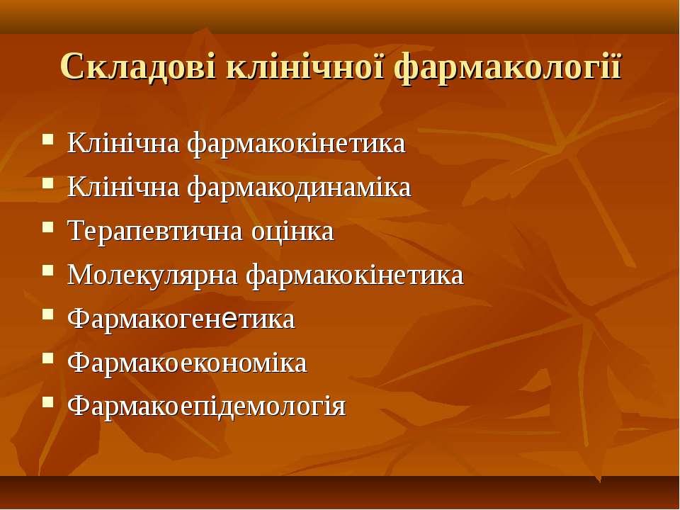 Складові клінічної фармакології Клінічна фармакокінетика Клінічна фармакодина...