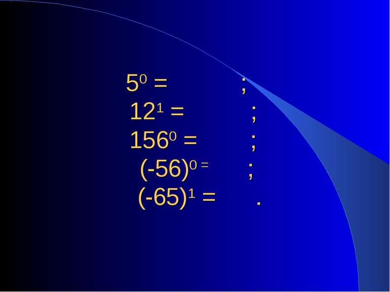 50 = ; 121 = ; 1560 = ; (-56)0 = ; (-65)1 = .