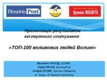 * Презентація результатів експертного опитування «ТОП-100 впливових людей Вол...