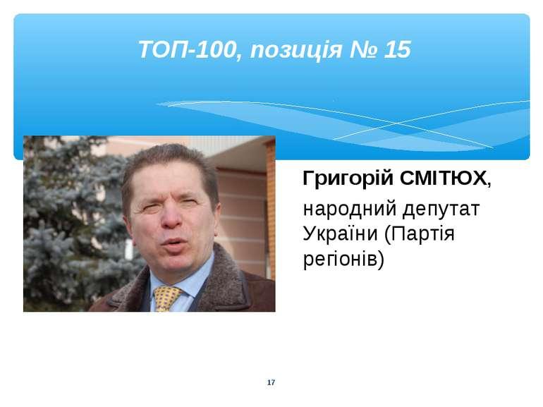 * ТОП-100, позиція № 15 Григорій СМІТЮХ, народний депутат України (Партія рег...