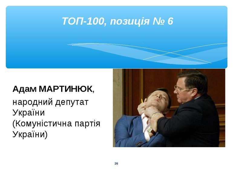 * ТОП-100, позиція № 6 Адам МАРТИНЮК, народний депутат України (Комуністична ...