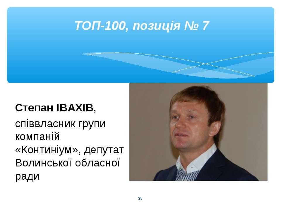 * ТОП-100, позиція № 7 Степан ІВАХІВ, співвласник групи компаній «Континіум»,...