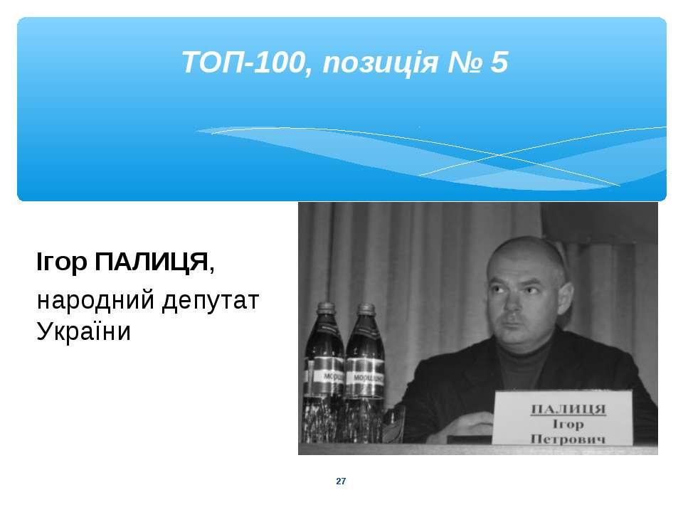 * ТОП-100, позиція № 5 Ігор ПАЛИЦЯ, народний депутат України