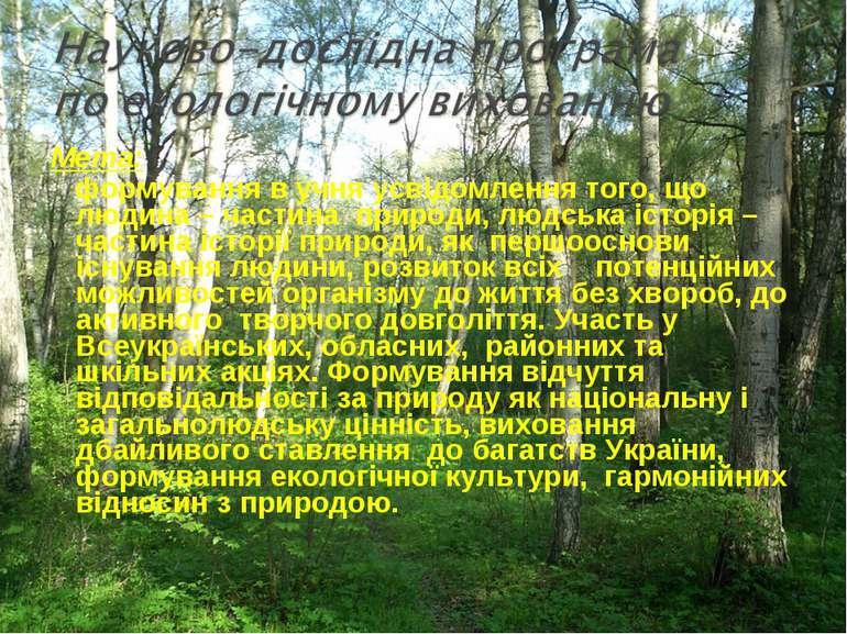 Мета: формування в учня усвідомлення того, що людина – частина природи, людсь...