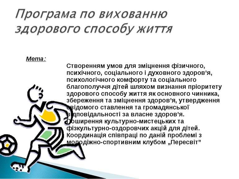 Мета: Створенням умов для зміцнення фізичного, психічного, соціального і духо...