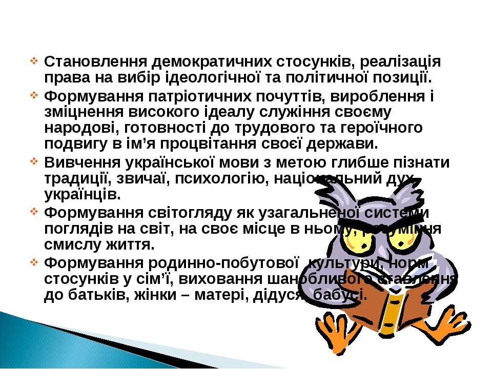 Становлення демократичних стосунків, реалізація права на вибір ідеологічної т...