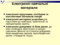 Електронні навчальні матеріали електронні підручники, посібники та конспектив...