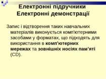Електронні підручники Електронні демонстрації Запис і відтворення таких навча...