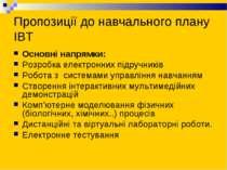 Пропозиції до навчального плану ІВТ Основні напрямки: Розробка електронних пі...